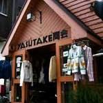 ヤスタケ商会