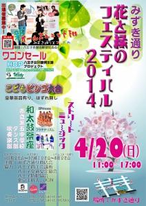 2014春poster