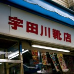 宇田川靴店